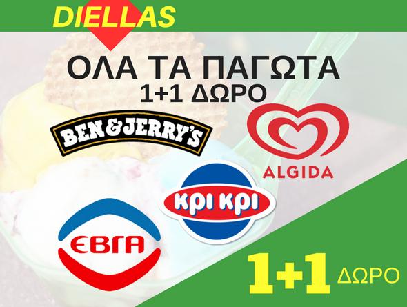 Προσφορά 1+1 παγωτά στα Diellas